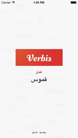 Verbis Русско – Арабский Бизнес словарь
