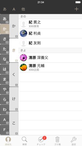 50音の連絡先アプリ - Kanadex