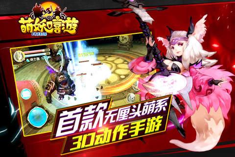 萌妖嘻游 screenshot 3