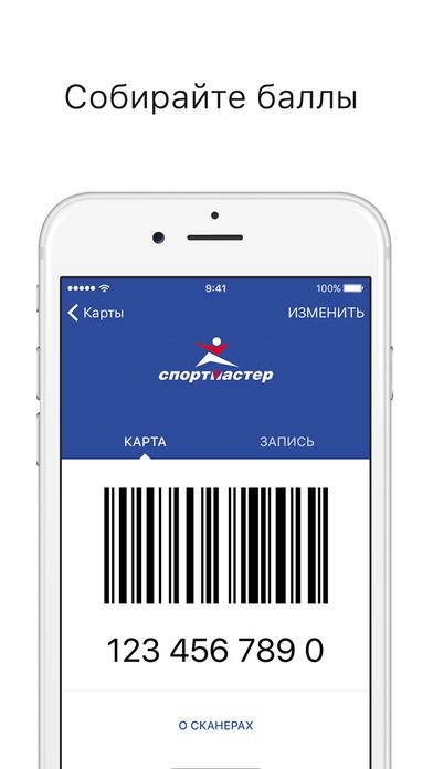 Stocard - карты клиентов Screenshot