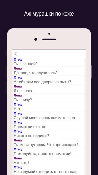 Мурашки - захватывающие чат-истории Apps free for iPhone/iPad screenshot