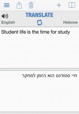 Hebrew Dictionary + screenshot 4