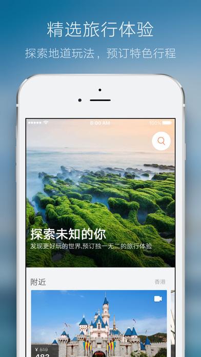 客路旅行 - 亚太自由行景点及玩法预订