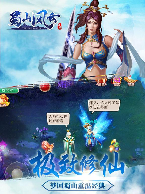 蜀山风云-登陆就送新版耀世神装 screenshot 9