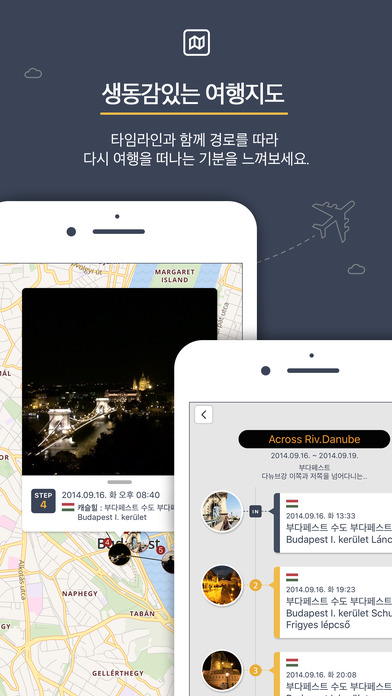 maptales - 여행을 추억하는 새로운 방법 앱스토어 스크린샷