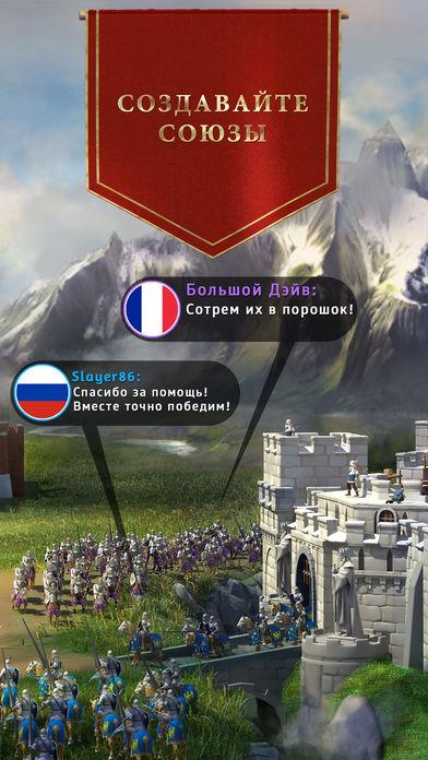 Марш Империй Screenshot