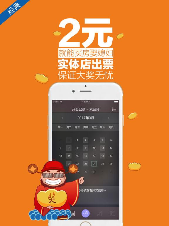 彩宝-最专业的手机彩票平台