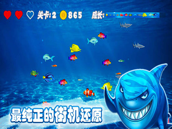 App shopper greedy fish big fish eat small fish games for Fish eat fish game