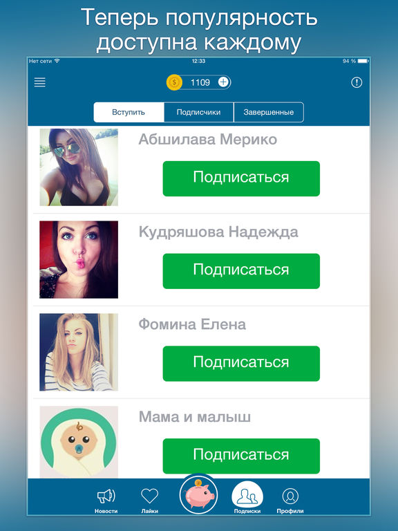 VkLikes - Накрутка лайков для ВК, ВКонтакте VK App Скриншоты10