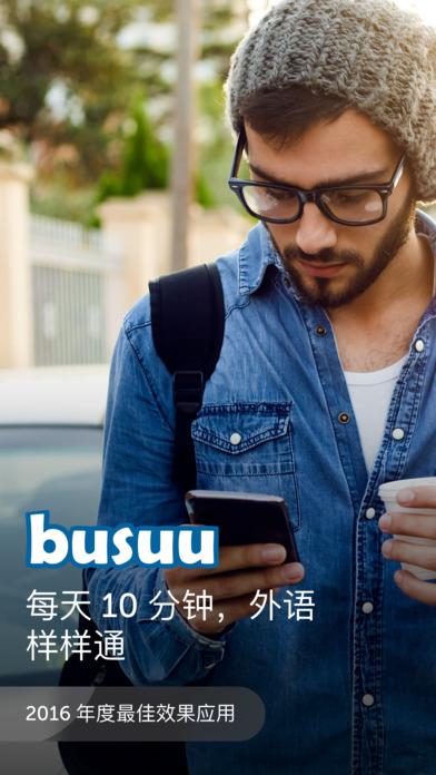 【语言学习】busuu
