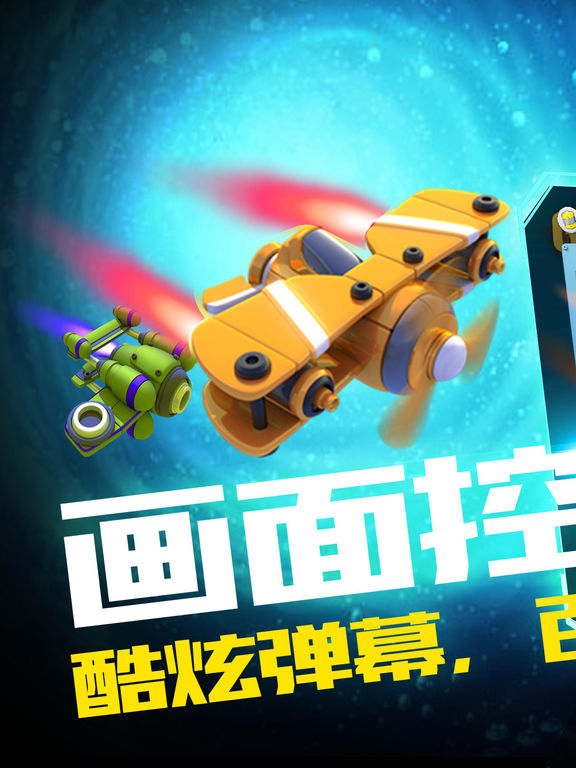 超级飞机射击-最新兄弟连反恐游戏