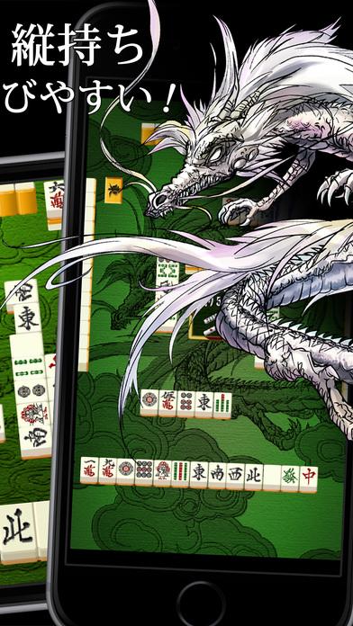 Screenshot 2 麻雀 昇龍神 -無料で遊べるサクサク麻雀