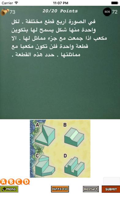 (معلم الألغاز(ذكاء بالصور screenshot 2