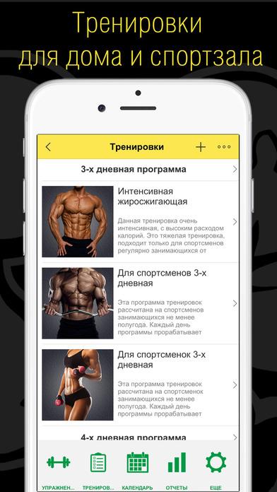 Фитнес: Тренировки Дома и в Зале Бодибилдинг Сушка Screenshot