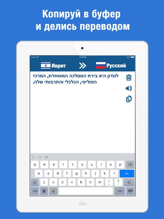 Переводчик на иврит / иврита на русский / словарь Скриншоты9