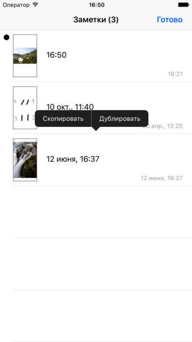 Чёркалка Screenshot