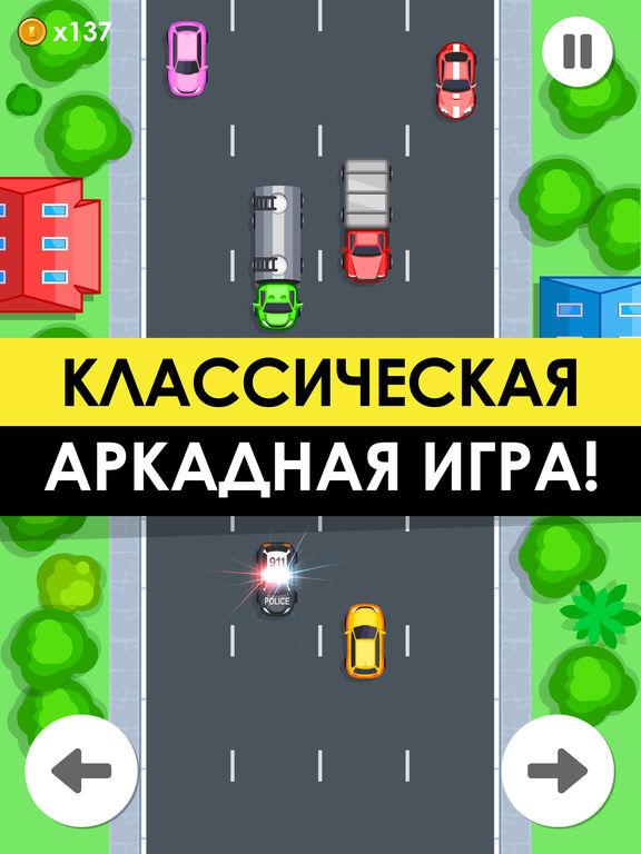 Drive Fast на iPad