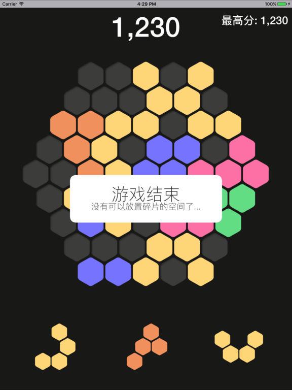 六角碎片 screenshot 7