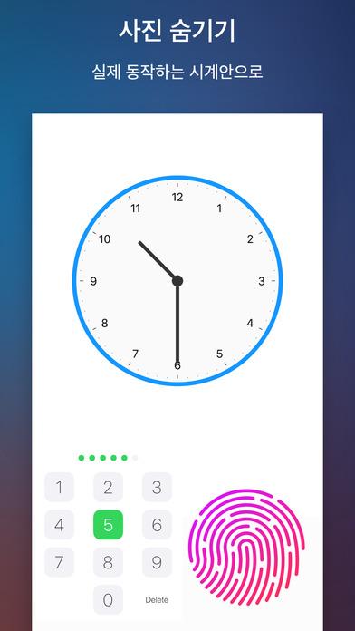 비밀 시계 - 사진, 비디오, GIF 숨기기 앱스토어 스크린샷