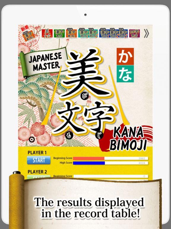 Kana Bimoji Japanese Master
