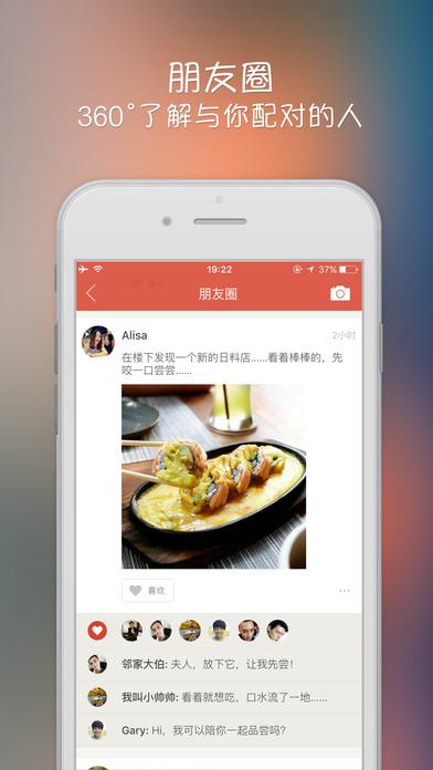 探探-超火爆社交App