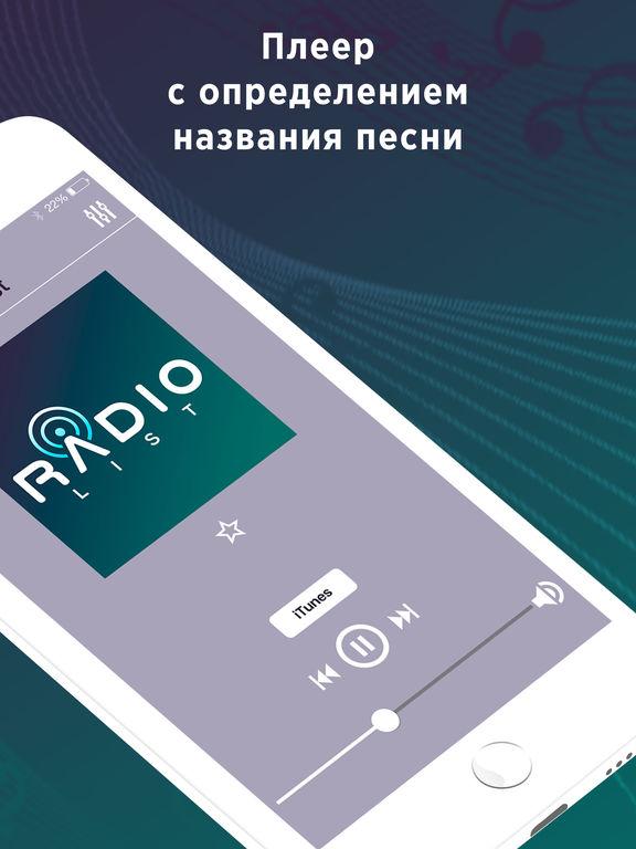 Радио Лист - слушать музыку онлайн Скриншоты5