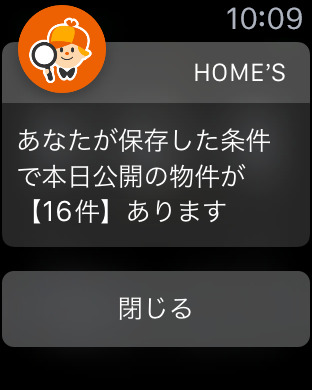 HOME'S iPhone Screenshot 11