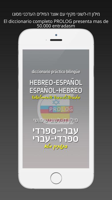 Hebrew-Spanish Practical Bi-Lingual Dictionary iPhone Screenshot 1