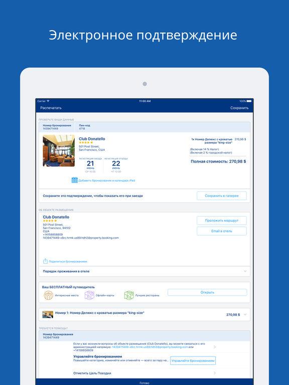 Booking.com [букинг ком] - бронирование отелей для iPad