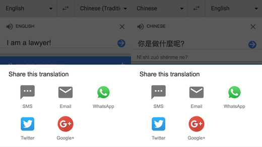 Two Way Translate (Paid) Screenshot