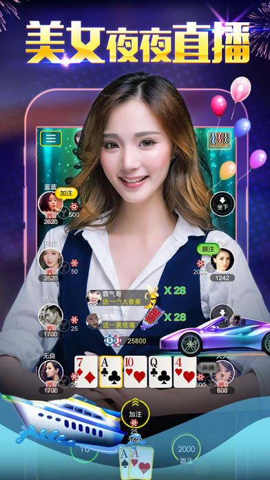 Screenshot 3 德州扑克大师(专注更专业!)