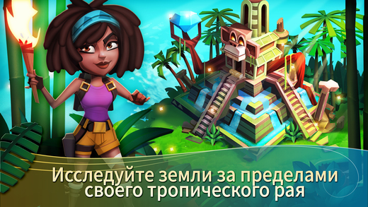 FarmVille: Tropic Escape - Harvest in Paradise Screenshot