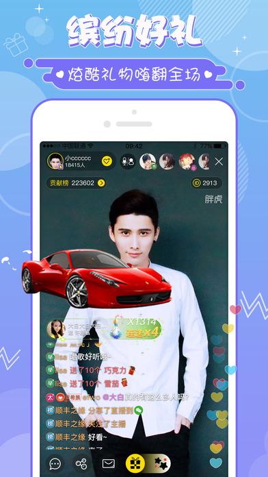 胖虎直播-专业的休闲棋牌直播平台 screenshot 2