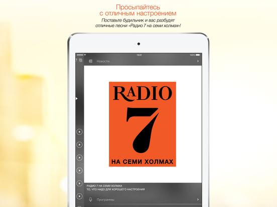 Радио 7 на семи холмах - музыка и радио онлайн Скриншоты7