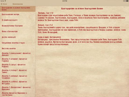 Православный Kалендарь Скриншоты10