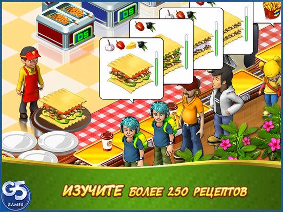 Stand O'Food® City: Ресторанная лихорадка Скриншоты9