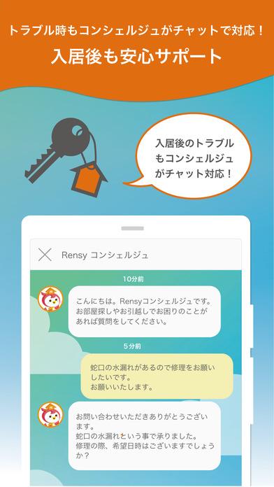 首都圏限定!大学生のためのお部屋探しアプリ レンジー Apps free for iPhone/iPad screenshot