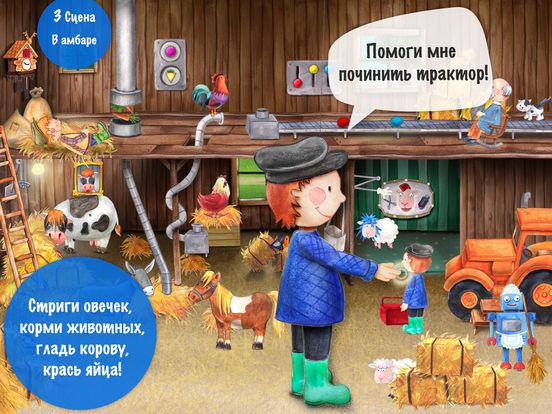 Маленькая ферма: Животные и тракторы FREE