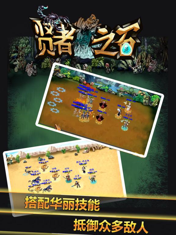 贤者之石 Screenshots