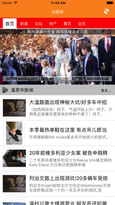 Screenshot for 加西网 in United States App Store