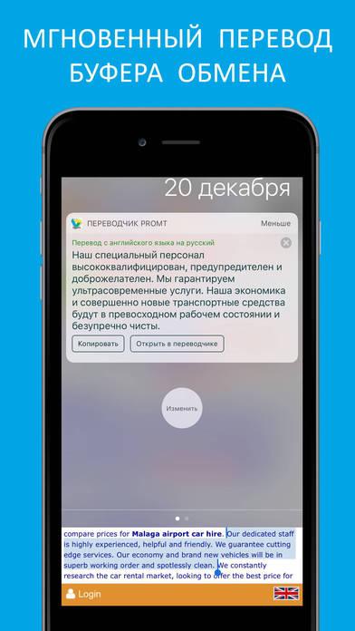 Переводчик PROMT Offline – перевод без интернета Screenshot