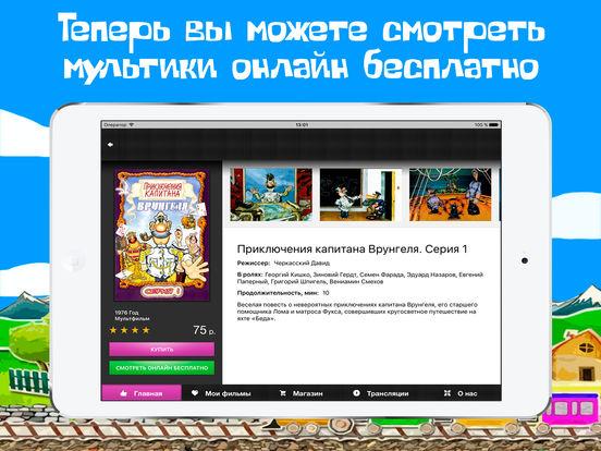Видео для взрослых смотреть онлайн айпад фото 492-832