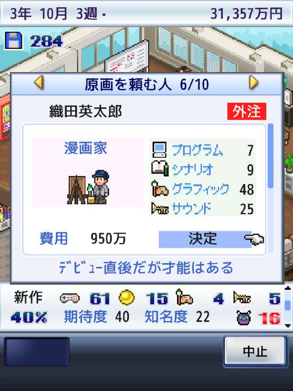 ゲーム発展国++ screenshot 7