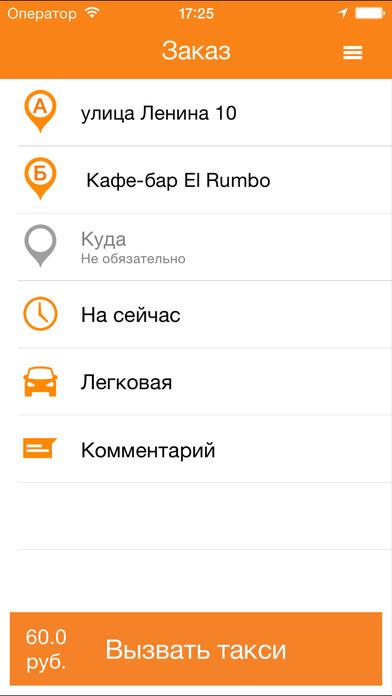 Экодом Такси Скриншоты5