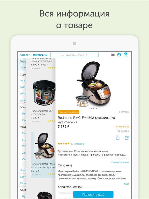OZON.ru - интернет магазин для iPad