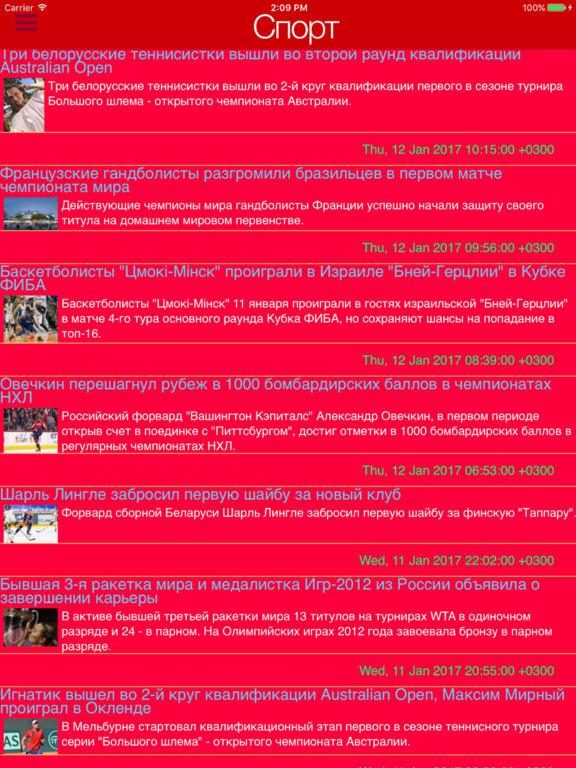 Русский Новости и радио Screenshots