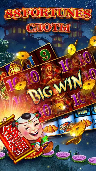 Screenshot 1 88 Fortunes Slots — Free Casino Slot Machines