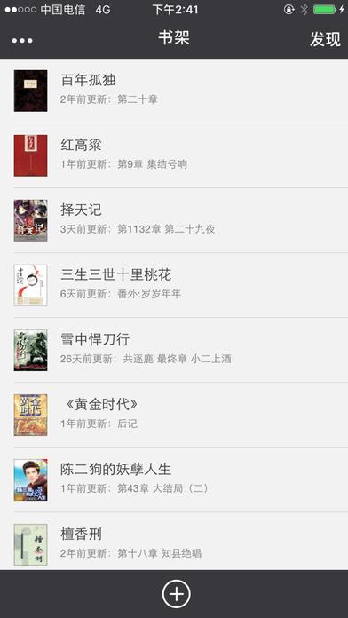 读书 - 畅读 图书 阅读器 screenshot 1