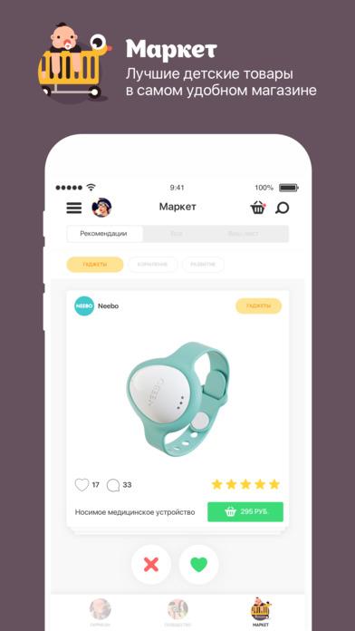 Hello Baby – Умный помощник родителя Screenshot