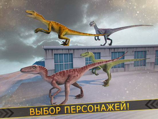 Скачать Легенды дино: Dino Racing Sim